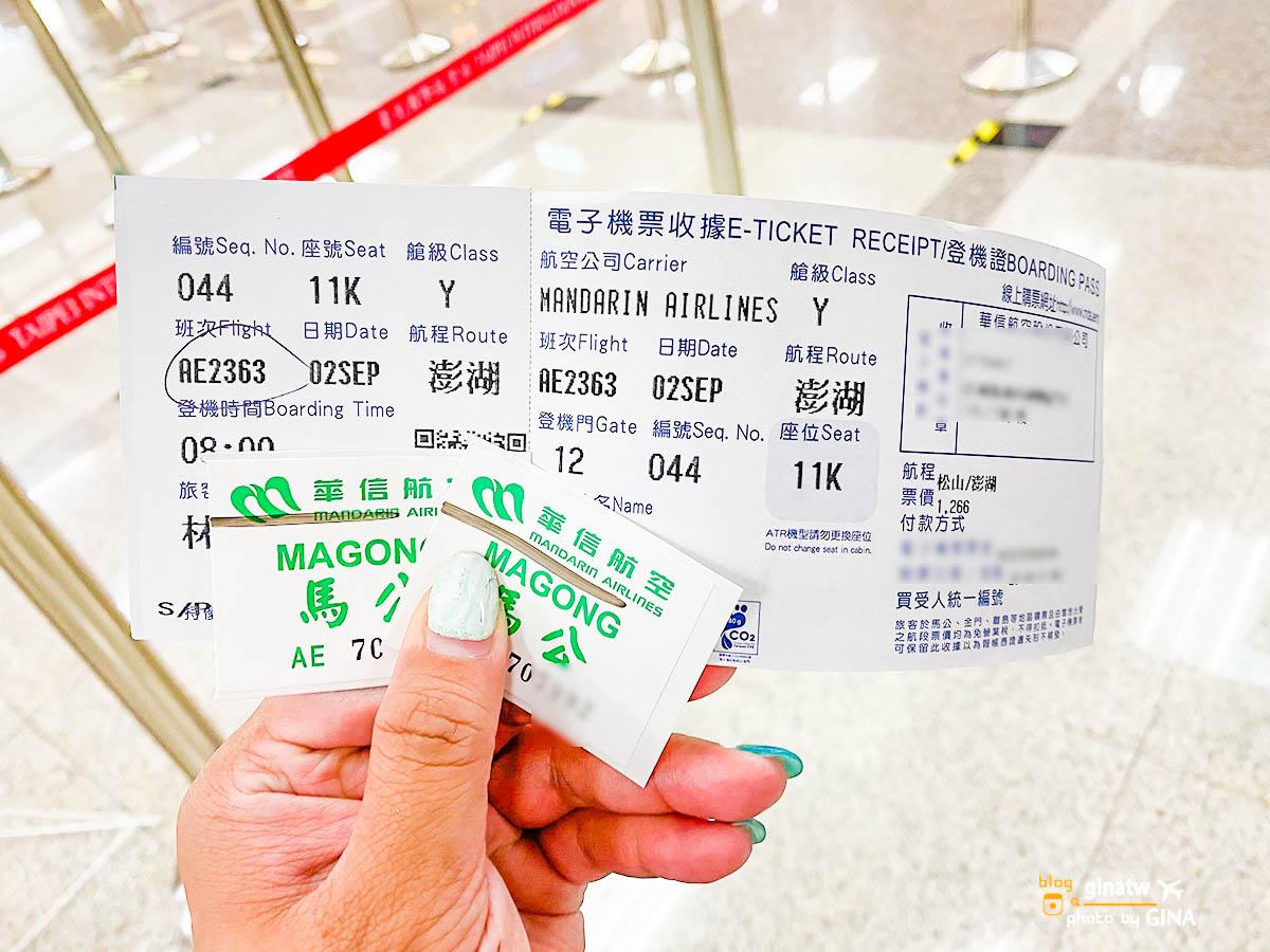 【澎湖旅行日記DAY1】行程景點規劃、交通攻略|租車公車、伴手禮|松山出發到馬公機場|華信航空 @GINA環球旅行生活