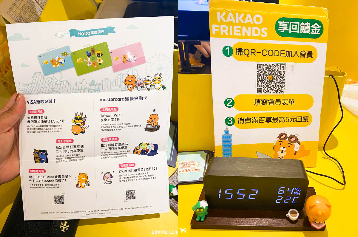 【KAKAO FRIENDS旗艦店】台北信義區|韓國官方在台灣開幕啦! @GINA環球旅行生活