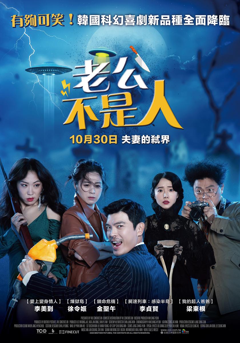 【2020韓國電影贈票】老公不是人|Night of the Undead|죽지않는 인간들의 밤 @GINA環球旅行生活|不會韓文也可以去韓國 🇹🇼