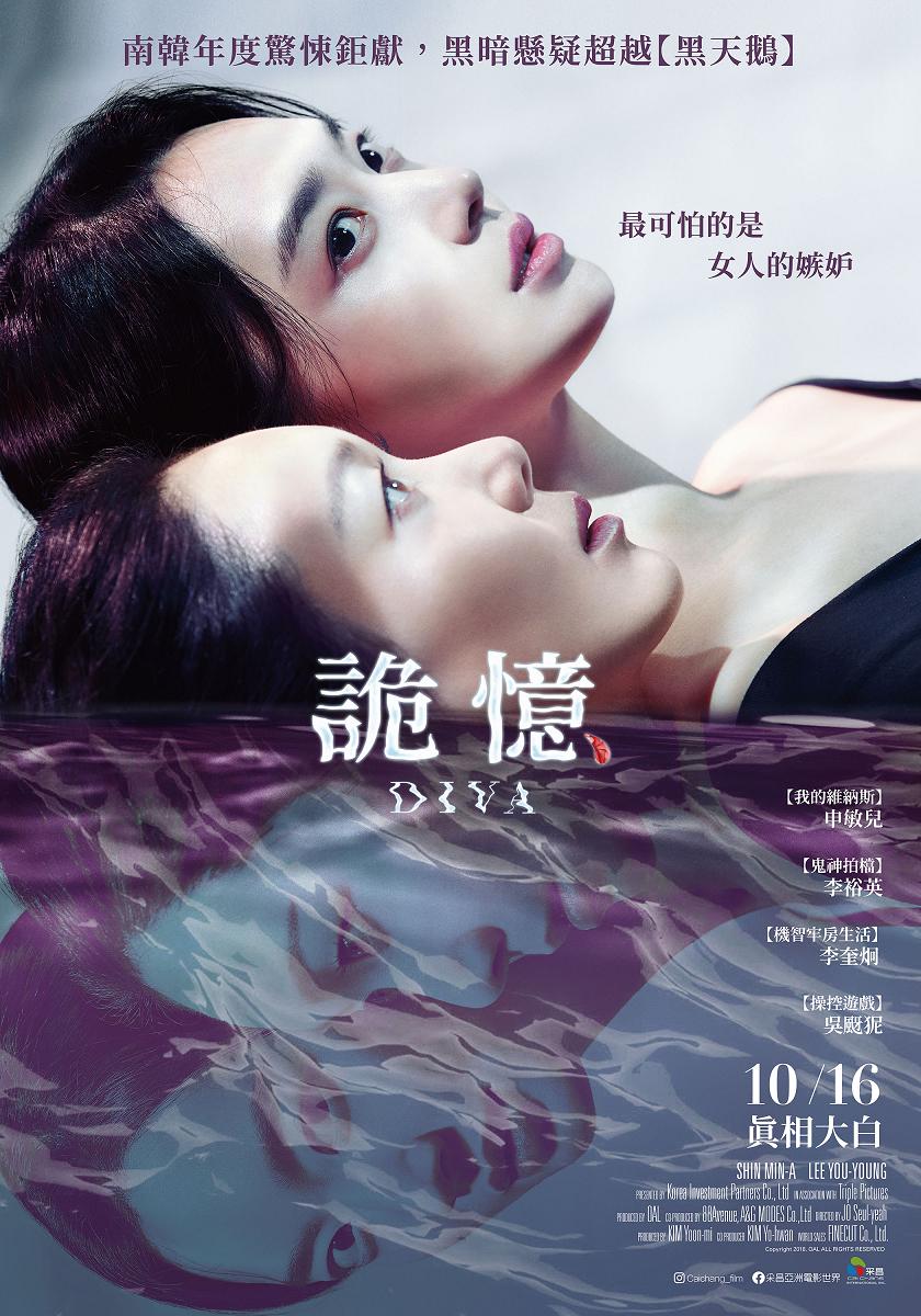 【2020韓國電影贈票】詭憶 Diva|영화 디바 @GINA LIN
