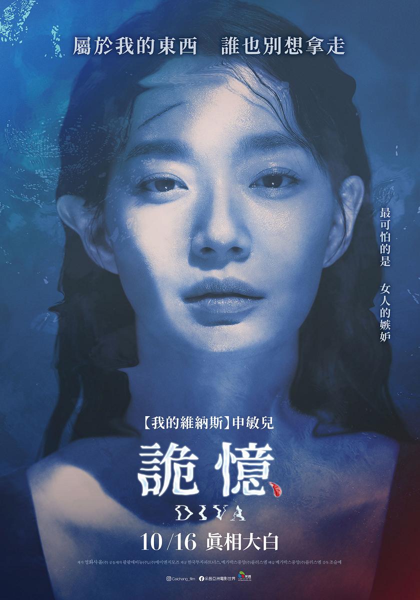 【2020韓國電影贈票】詭憶 Diva|영화 디바 @GINA環球旅行生活