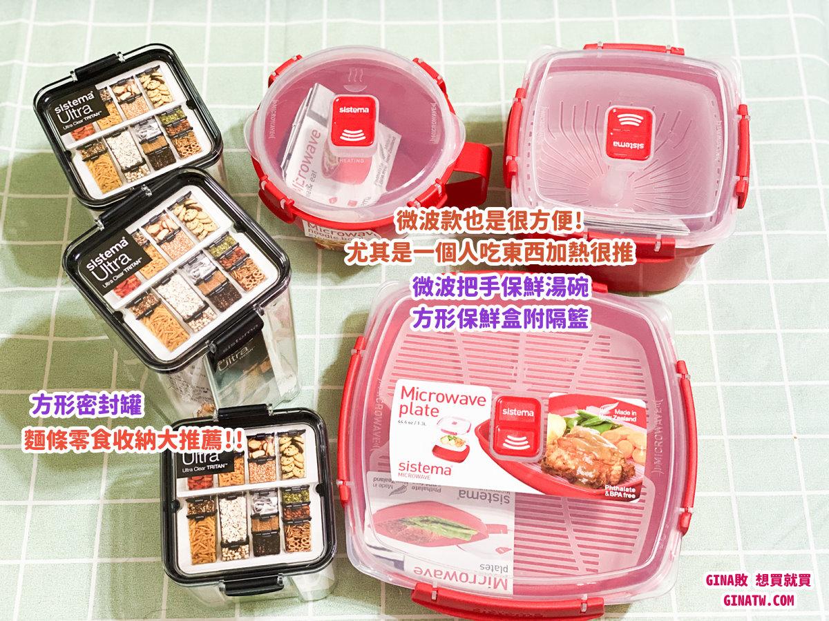 【紐西蘭Sistema】微波保鮮盒|紐西蘭第一品牌儲存容器、餐盒|Tritan Ultra系列 方形密封罐 @GINA環球旅行生活|不會韓文也可以去韓國 🇹🇼