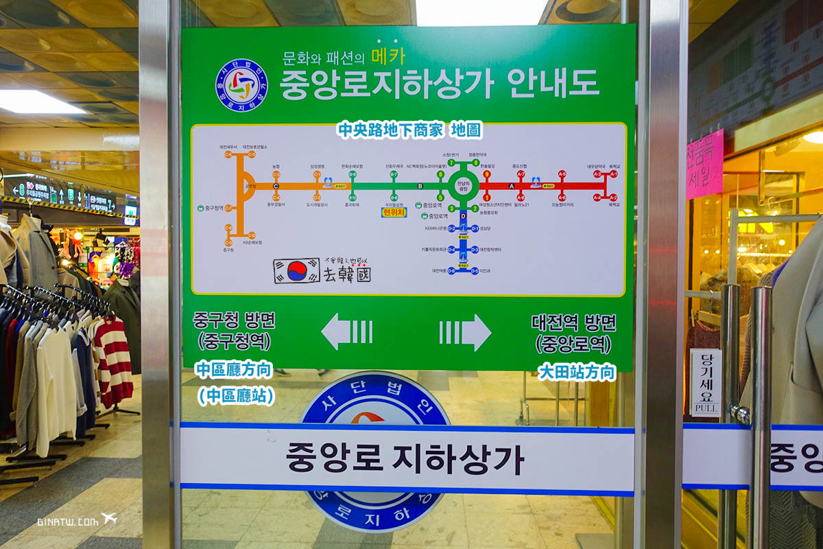 【大田購物】中央地下商家|大田火車站、中央站 @GINA環球旅行生活