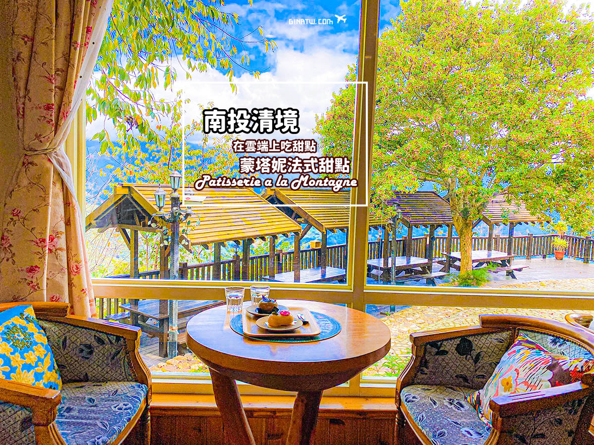 【南投清境】蒙塔妮法式手作甜點|夢幻童話小屋|雲端上吃甜點、玻璃景觀咖啡廳|老英格蘭莊園後方 @GINA環球旅行生活|不會韓文也可以去韓國 🇹🇼
