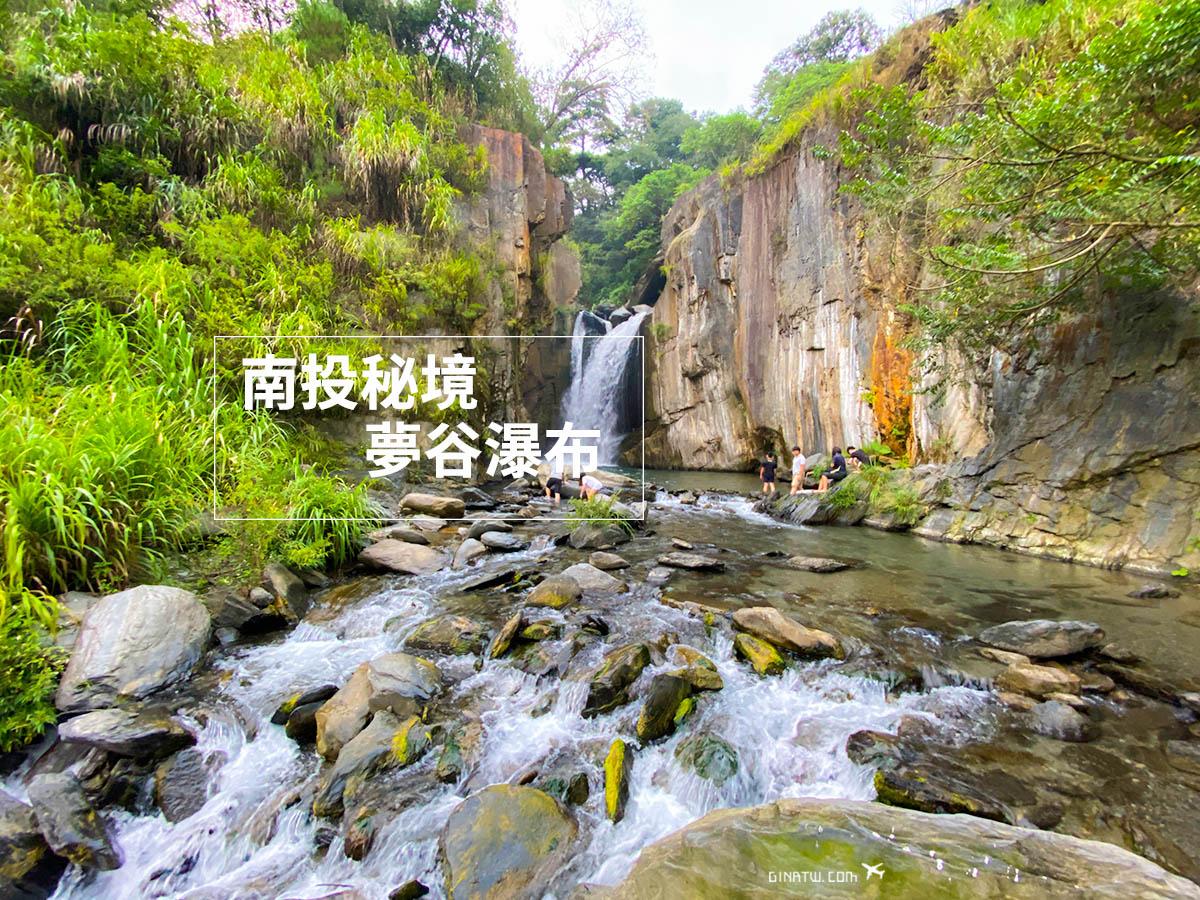 【南投秘境景點】夢谷瀑布|超美夢幻溪谷|請注意自身安全 @GINA環球旅行生活|不會韓文也可以去韓國 🇹🇼