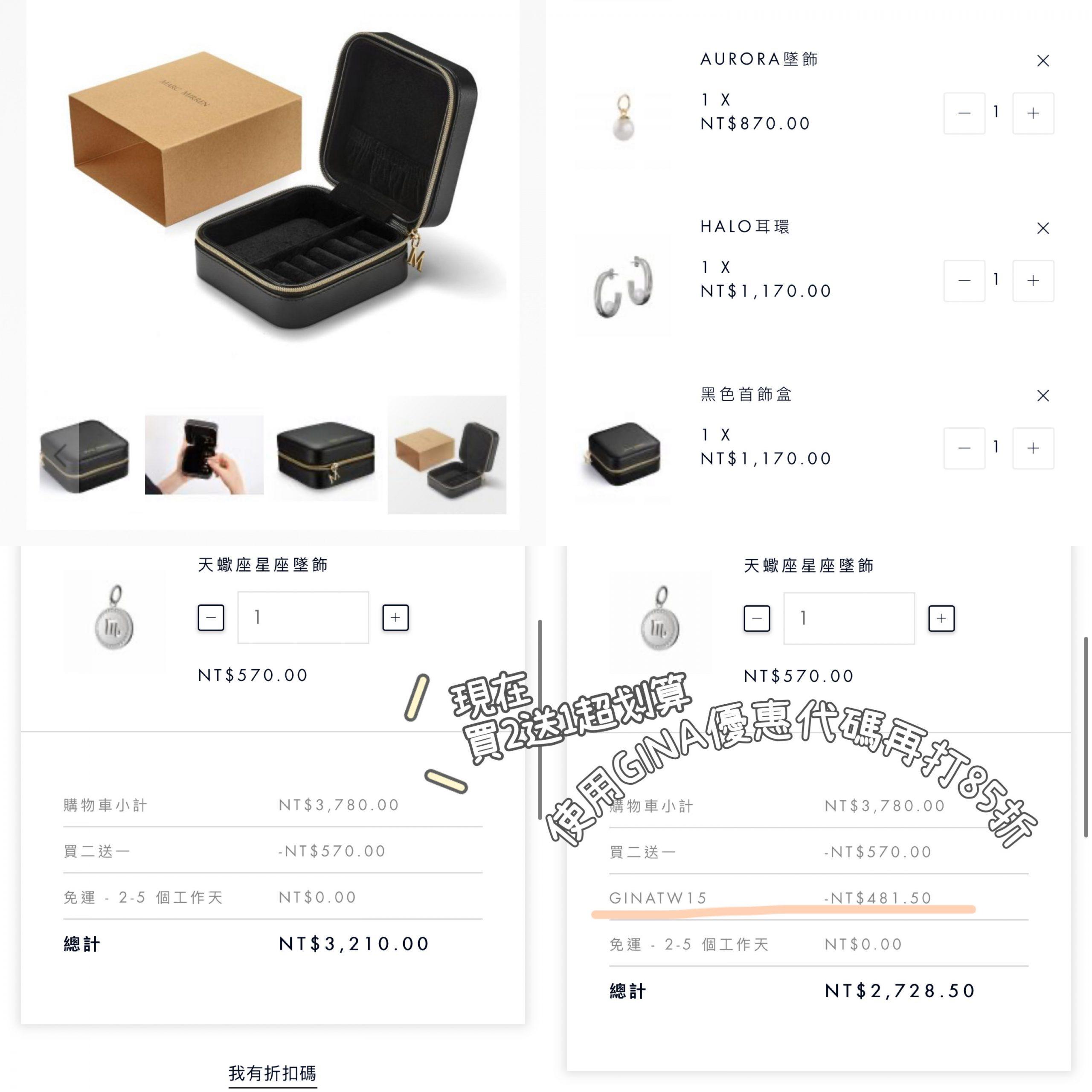 【飾品穿搭】Marc Mirren 北歐瑞典首飾品牌|優惠折扣碼、官網買二送一 @GINA環球旅行生活|不會韓文也可以去韓國