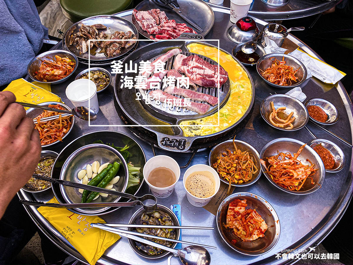 【釜山美食】海雲台必吃烤肉-伍班長烤肉/吳班長烤肉|附中文菜單、地址地圖 @GINA環球旅行生活|不會韓文也可以去韓國 🇹🇼