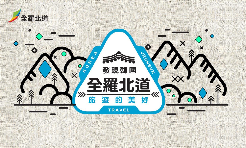 【免費韓國講座】發現全羅北道旅遊的美好 @GINA環球旅行生活|不會韓文也可以去韓國 🇹🇼