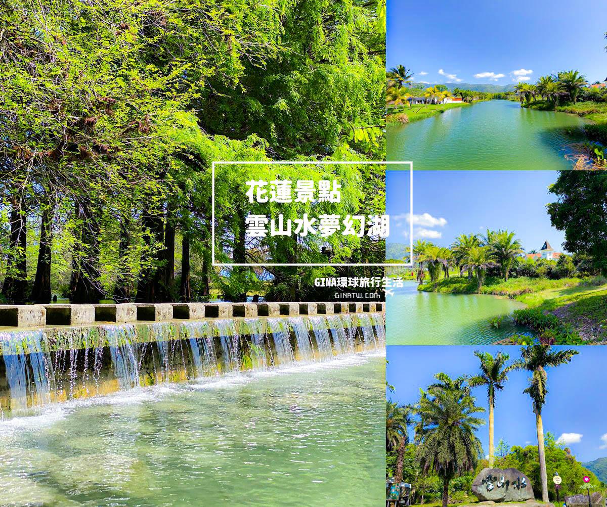 【花蓮景點】雲山水夢幻湖|2020免門票景點|拍照停留時間|雲山水自然生態農莊 @GINA環球旅行生活|不會韓文也可以去韓國 🇹🇼