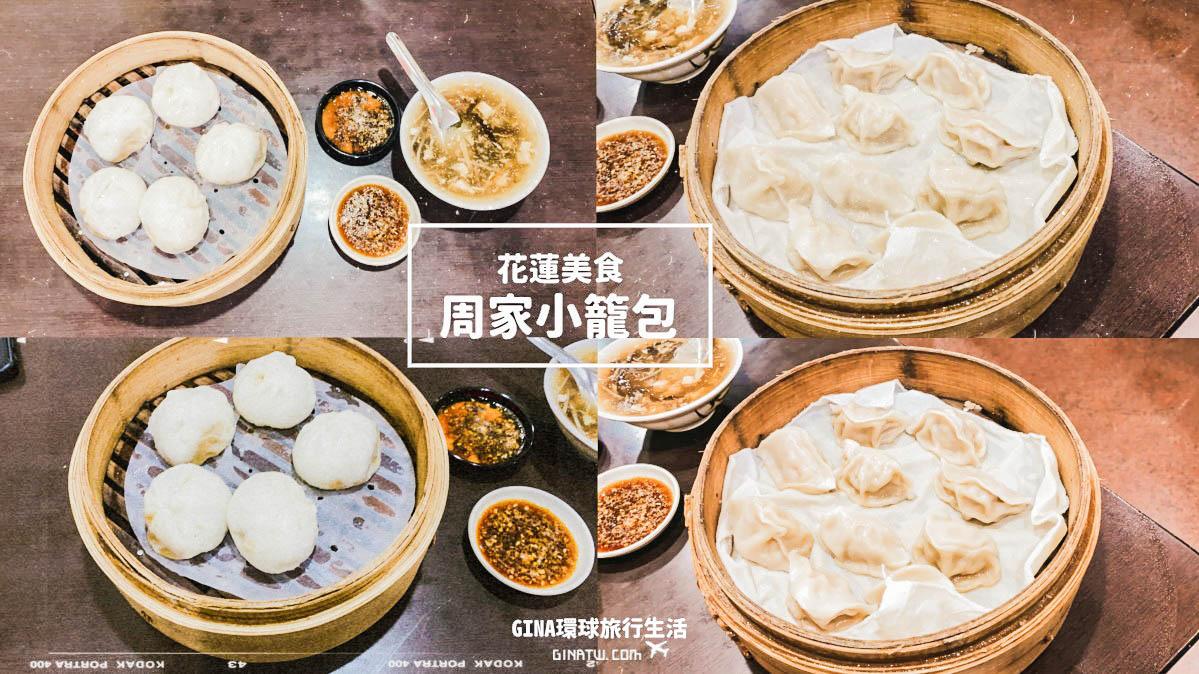 【花蓮必吃美食】周家小籠包、蒸餃|2021年最新菜單|紅茶洋行 @GINA環球旅行生活