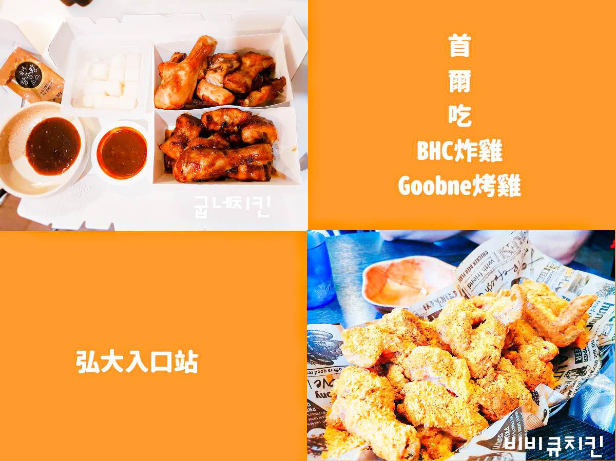 【首爾炸雞/烤雞】弘大入口站|BHC炸雞、GOOBNE烤雞|附菜單、分店解說 @GINA環球旅行生活|不會韓文也可以去韓國 🇹🇼