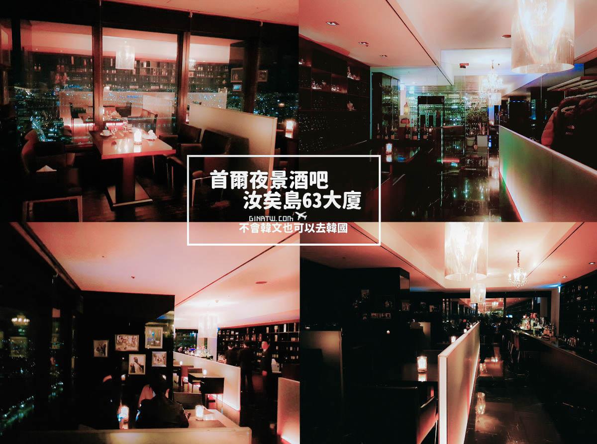 【首爾酒吧】63大廈BAR|WALKING ON THE CLOUD|漫步雲端59樓景觀餐廳|附菜單價位、地鐵汝矣島站 @GINA環球旅行生活|不會韓文也可以去韓國