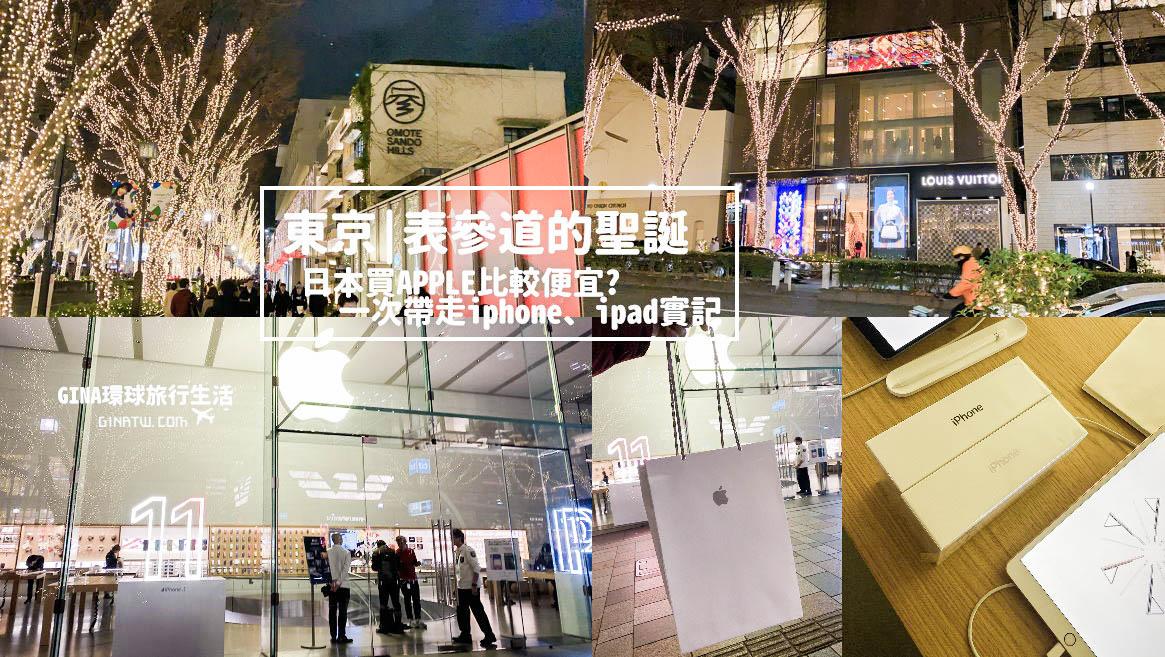 【日本買蘋果划算嗎?】東京表參道|買APPLE手機、平板實錄|價格比較 @GINA環球旅行生活
