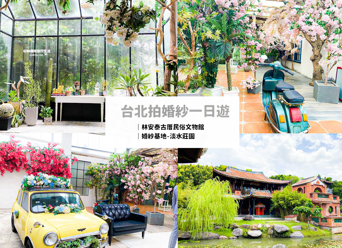 【台灣拍婚紗】台北拍婚紗場地|婚紗攝影基地-淡水莊園(內外景)| 林安泰古厝民俗文物館 @GINA環球旅行生活|不會韓文也可以去韓國 🇹🇼
