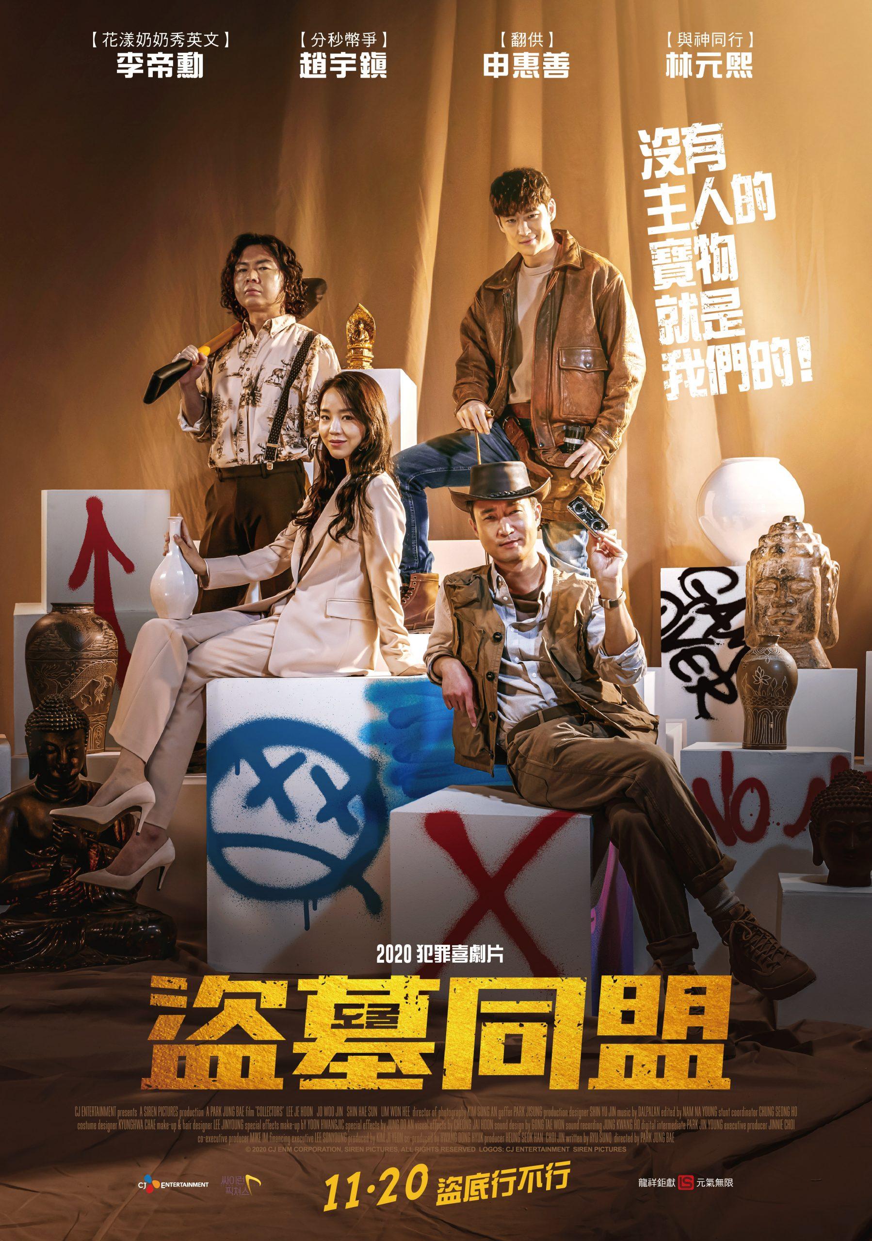 【2020韓國電影贈票】盜墓同盟|도굴| Collectors|11月20日 全台上映 @GINA環球旅行生活|不會韓文也可以去韓國 🇹🇼