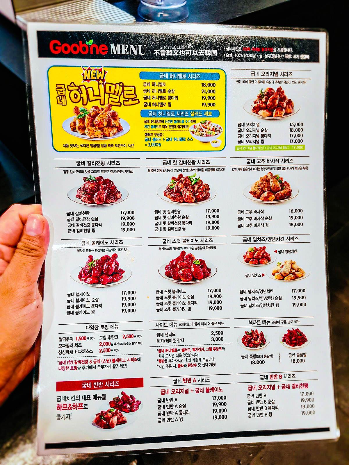 【首爾炸雞/烤雞】弘大入口站|BHC炸雞、GOOBNE烤雞|附菜單、分店解說 @GINA LIN