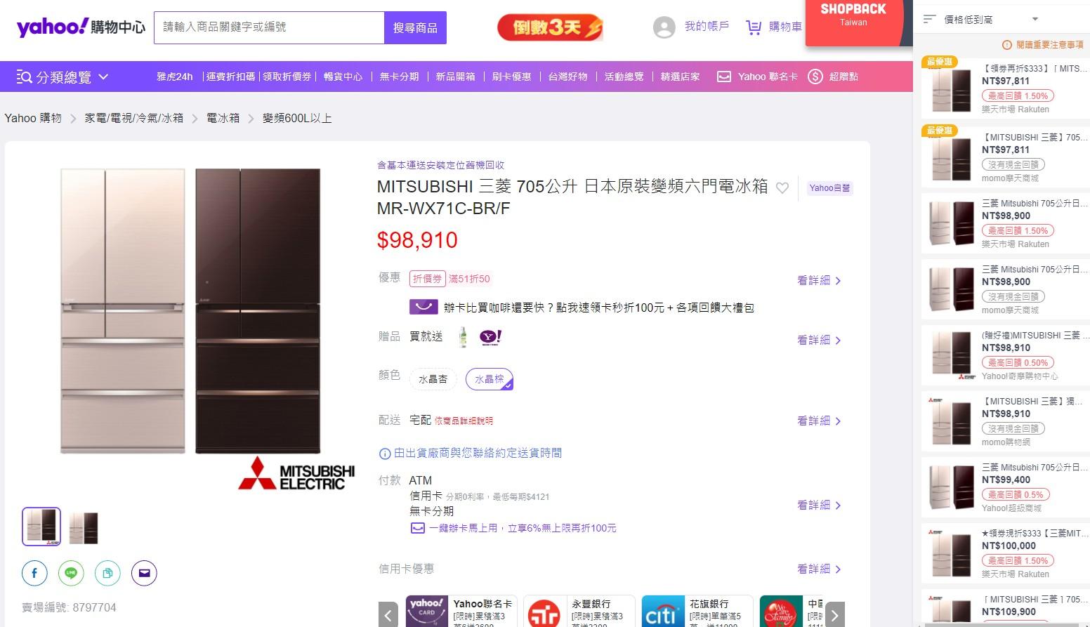 【板橋大遠百周年慶】MITSUBISHI 三菱冰箱|MR-WX71Y大容量冰箱 @GINA環球旅行生活|不會韓文也可以去韓國 🇹🇼