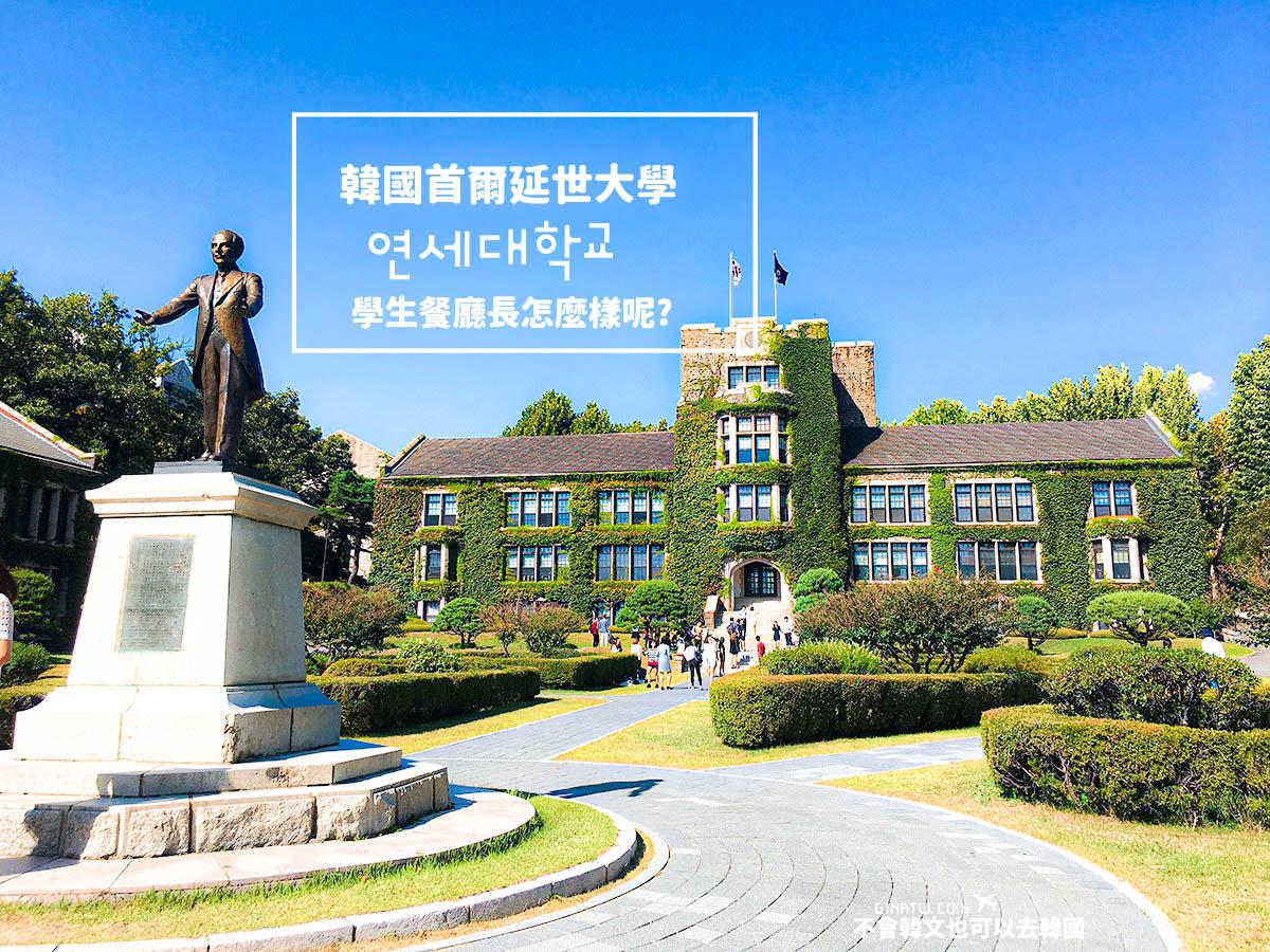 【韓國首爾大學】延世大學|秋天美美楓葉的校園、學生餐廳介紹 @GINA環球旅行生活|不會韓文也可以去韓國 🇹🇼