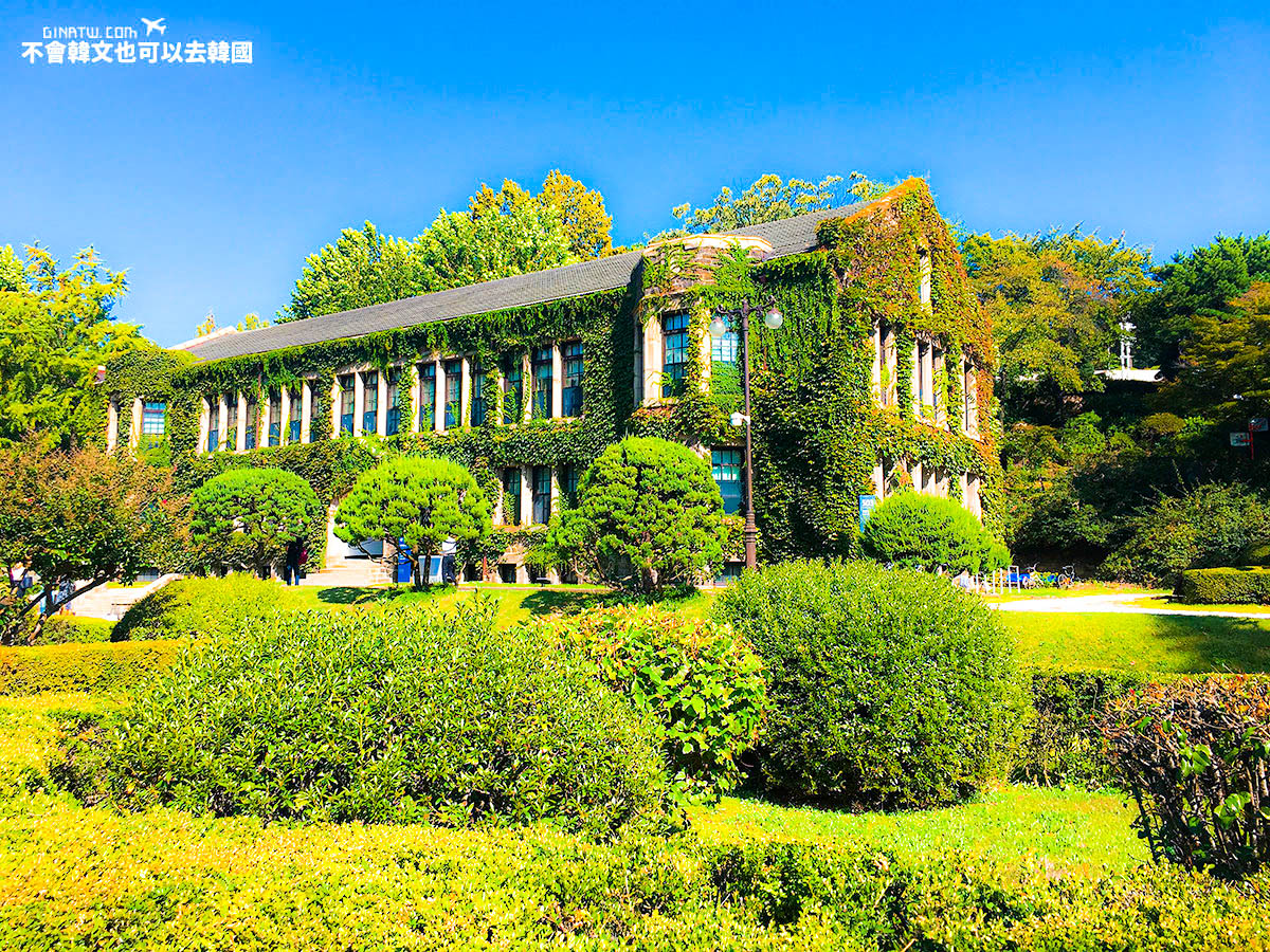 【韓國首爾大學】延世大學|秋天美美楓葉的校園、學生餐廳介紹 @GINA環球旅行生活
