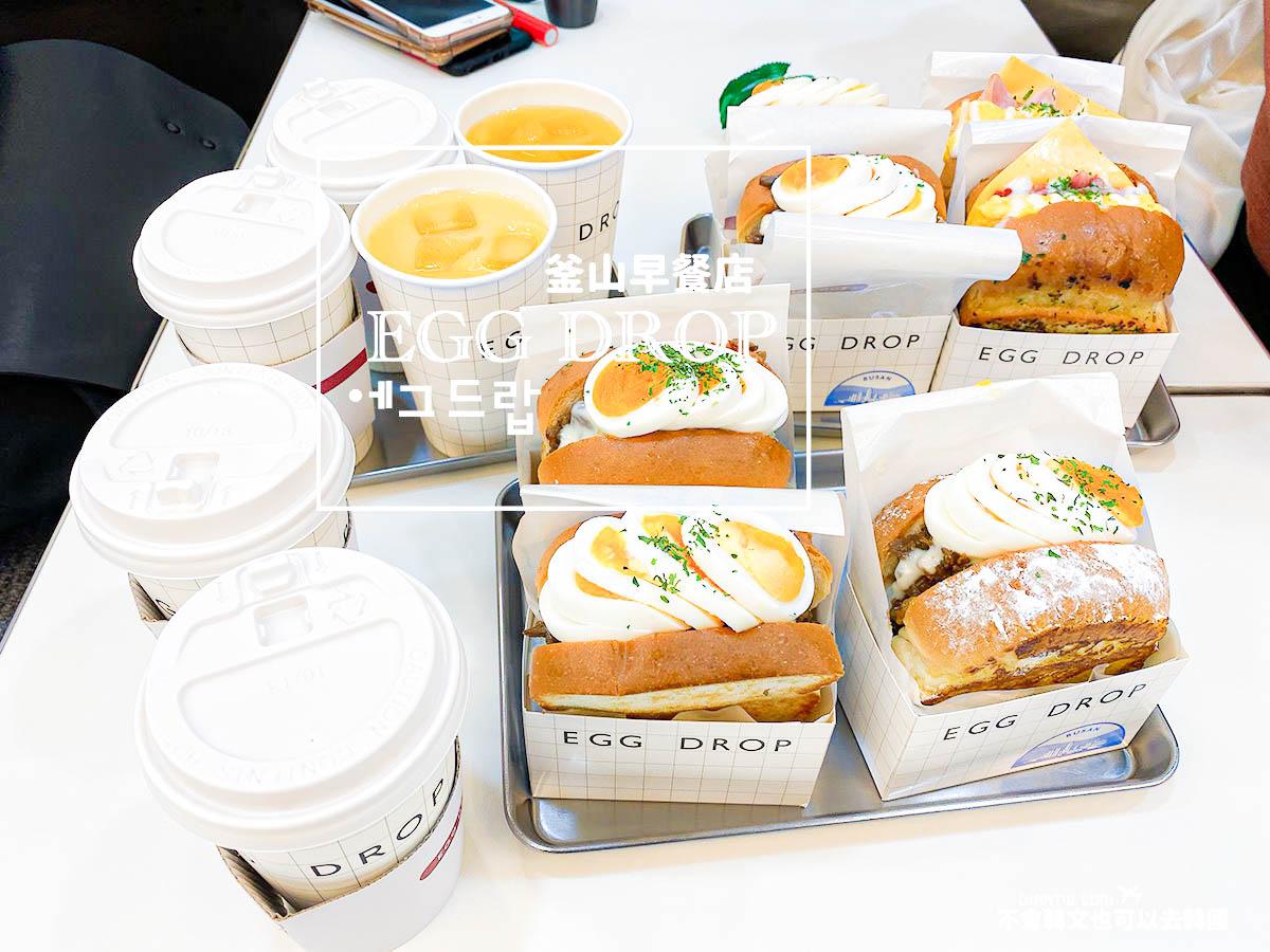 【釜山早餐】EGG DROP南浦洞大街|中韓文菜單|釜山、大邱鬧區分店地圖、營業時間 @GINA環球旅行生活|不會韓文也可以去韓國 🇹🇼