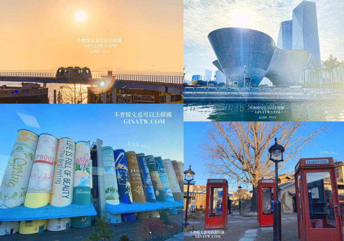 【仁川、光州旅遊景點】韓國免費旅遊講座活動 @GINA環球旅行生活