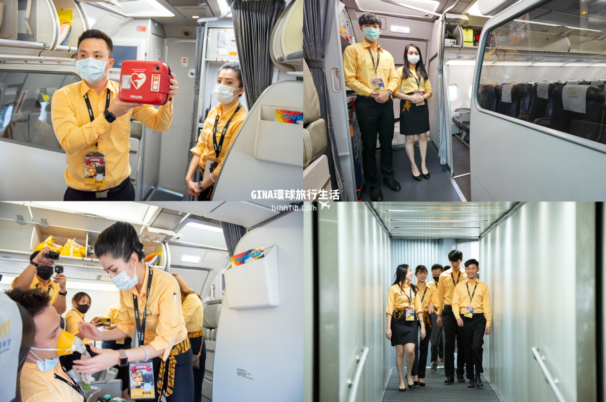 【台灣虎航】空服員體驗營|實際上飛機演練|空姐訓練班|航空職人2.0 @GINA環球旅行生活