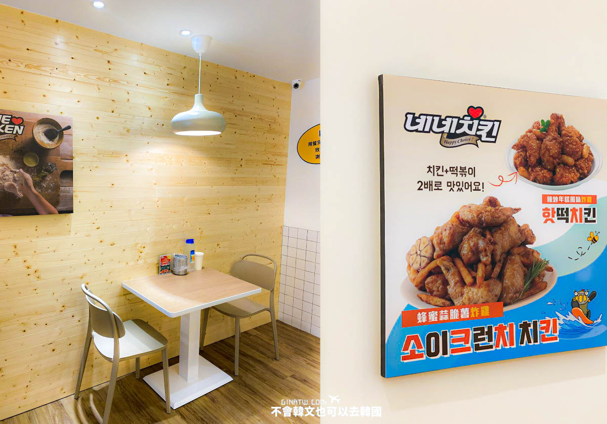【NENE CHICKEN台北車站】韓式炸雞士林外帶杯| NENE最新菜單、線上預訂、外送服務 @GINA環球旅行生活|不會韓文也可以去韓國