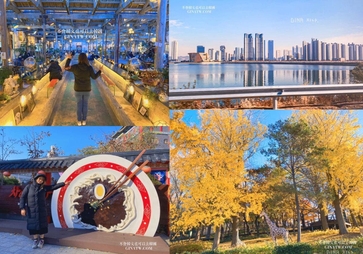 【仁川、光州旅遊景點】韓國免費旅遊講座活動 @GINA環球旅行生活|不會韓文也可以去韓國