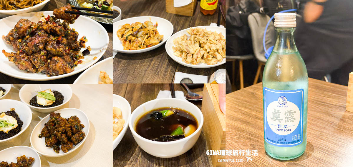 【台北韓國料理】馬醬中華料理|韓式雜醬麵、炒碼麵、乾烹雞、糖醋肉 @GINA環球旅行生活