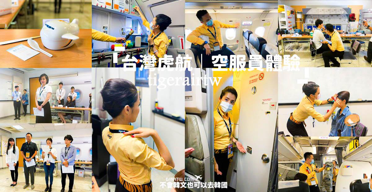 【台灣虎航】空服員體驗營|實際上飛機演練|空姐訓練班|航空職人2.0 @GINA環球旅行生活|不會韓文也可以去韓國