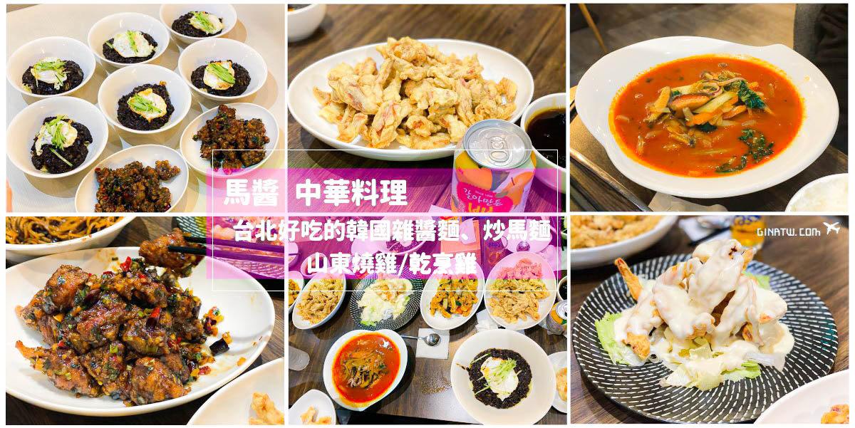 【台北韓國料理】馬醬中華料理|韓式雜醬麵、炒碼麵、乾烹雞、糖醋肉 @GINA環球旅行生活|不會韓文也可以去韓國