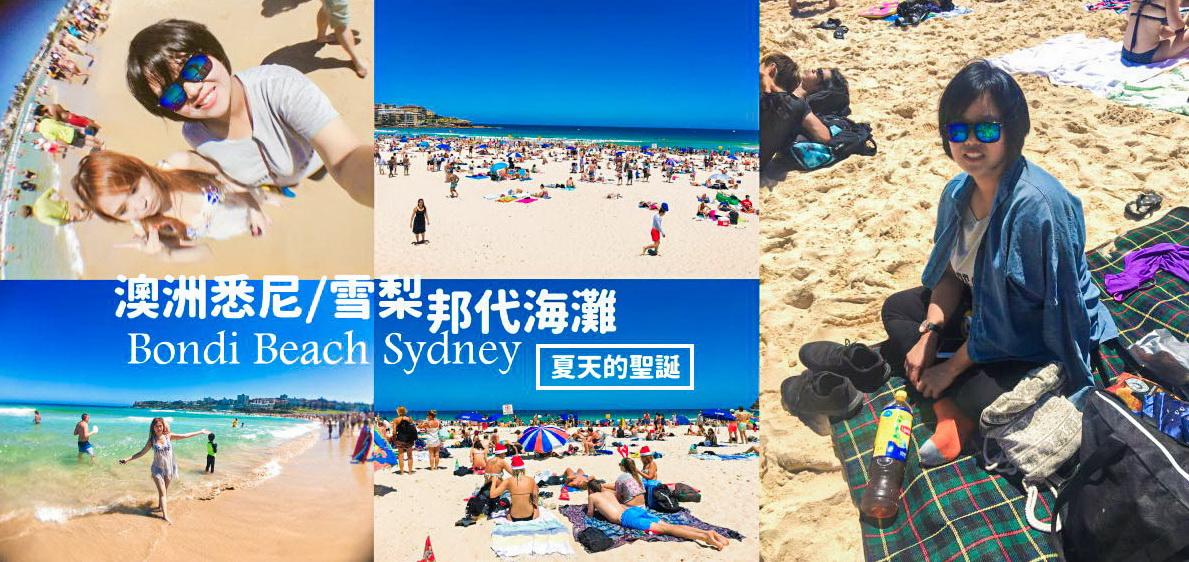 【澳洲雪梨景點】悉尼-夏天的聖誕|邦代海灘(Bondi Beach) @GINA環球旅行生活|不會韓文也可以去韓國