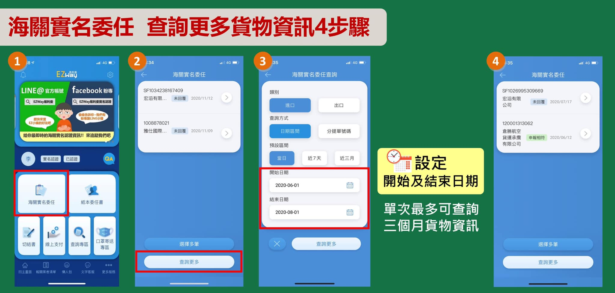 【EZ Way教學】1分鐘搞懂台灣報關稅軟體手機APP-易利委|快遞收貨人實名認證 @GINA環球旅行生活
