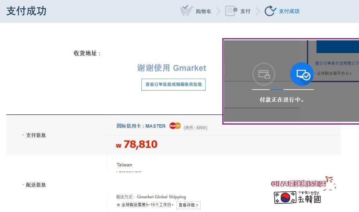 【Gmarket教學2021】韓國代購不求人|Gmarket開箱+線上客服 @GINA環球旅行生活