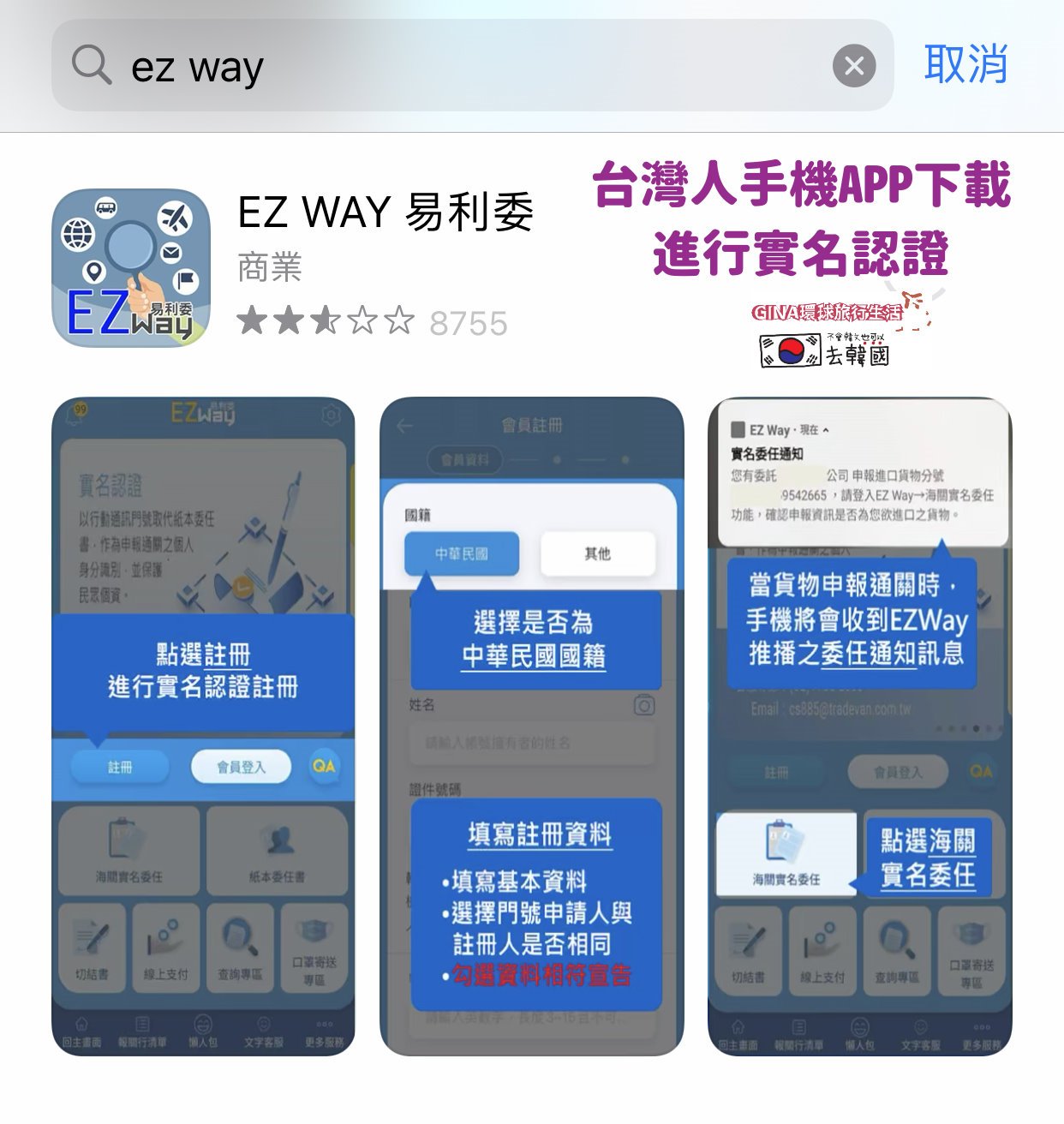 【EZ Way教學】1分鐘搞懂台灣報關稅軟體手機APP-易利委|快遞收貨人實名認證 @GINA環球旅行生活|不會韓文也可以去韓國