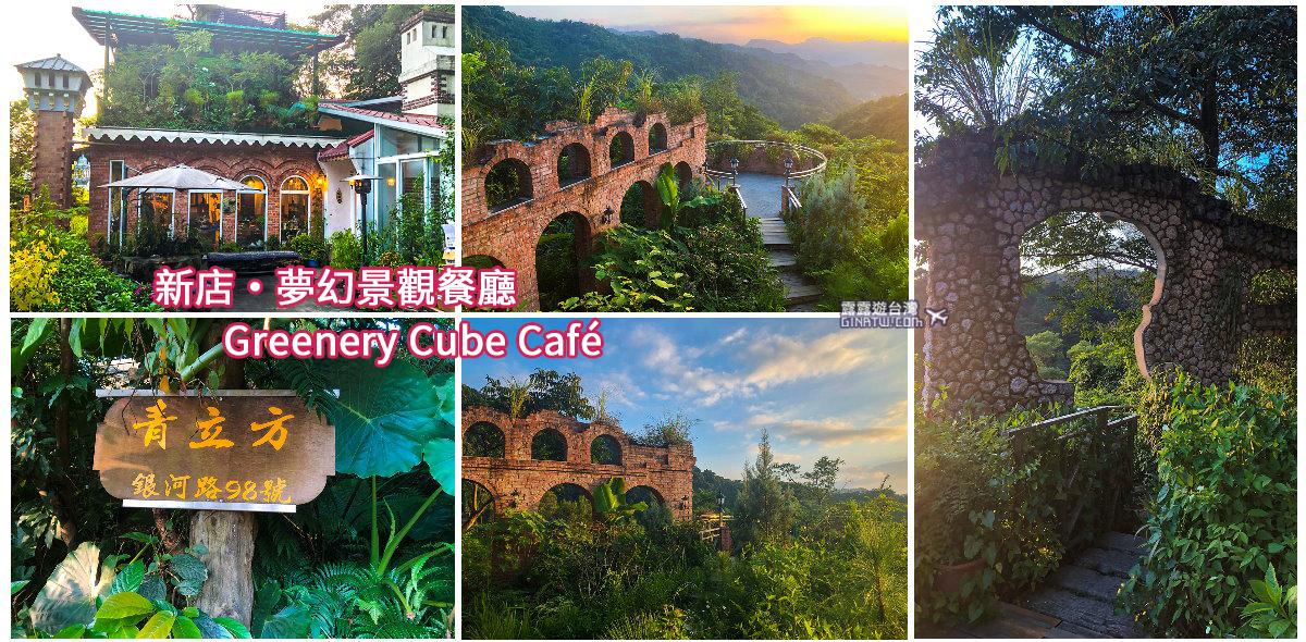 【銀河洞青立方】青立方 Greenery Cube Café-新店夢幻景觀餐廳|銀河洞秘境 @GINA環球旅行生活