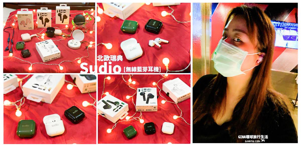 【Sudio折扣碼2021】Sudio NIO + ETT 開箱評價|無線藍芽耳機|防水耳機|北歐瑞典品牌 @GINA環球旅行生活