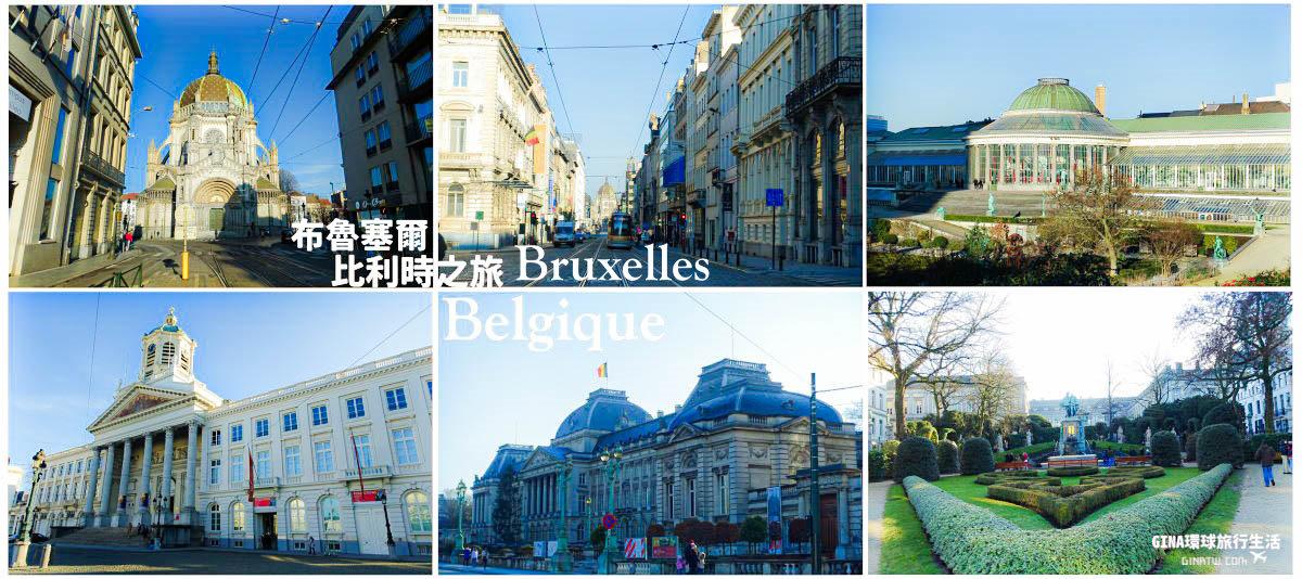 【比利時旅遊景點】布魯塞爾二日遊(上)-聖誕節空城的比利時|家樂福、GALLER巧克力 @GINA環球旅行生活|不會韓文也可以去韓國