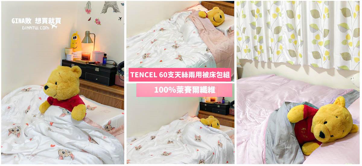 【天絲床包團購】TENCEL 60支天絲兩用床包組|100%萊賽爾纖維|團購免運費 @GINA環球旅行生活|不會韓文也可以去韓國