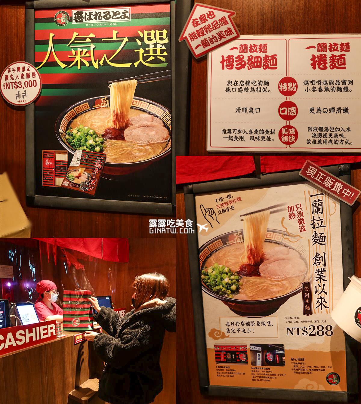 【一蘭拉麵台北本店】信義區美食|24小時營業美食|天然豚骨湯拉麵|捷運象山站 @GINA LIN