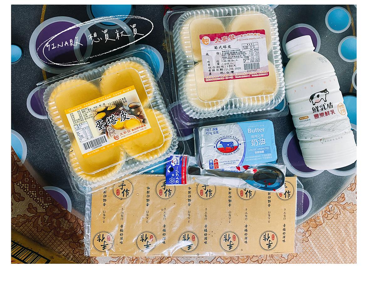 【蛋塔食譜】減糖版蛋塔|葡式蛋塔食譜 @GINA環球旅行生活