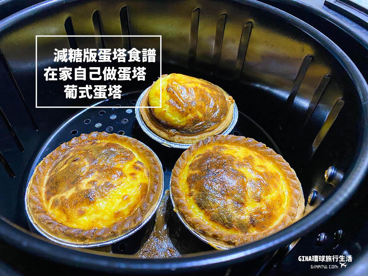 【蛋塔食譜】減糖版蛋塔|葡式蛋塔食譜 @GINA環球旅行生活|不會韓文也可以去韓國