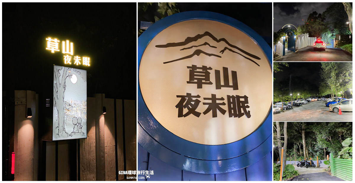 【陽明山景觀餐廳】草山夜未眠|2021菜單、線上訂位、交通方式、停車場 @GINA LIN