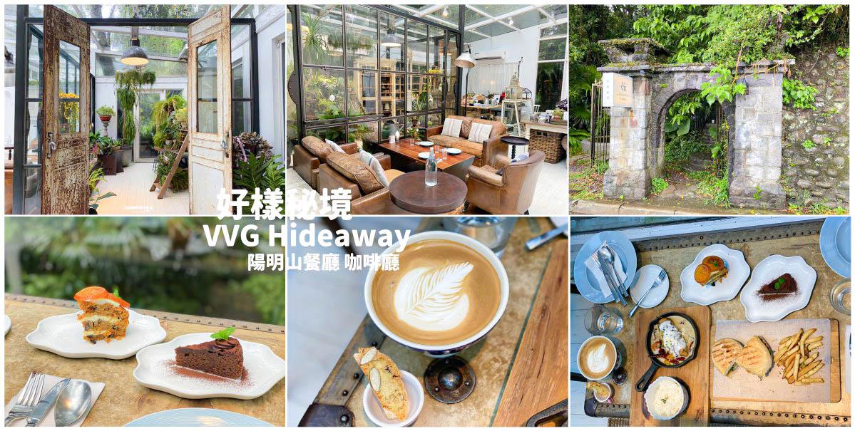 【陽明山玻璃屋餐廳】好樣秘境 VVG Hideaway|菜單、交通方式|陽明山咖啡廳 @GINA LIN
