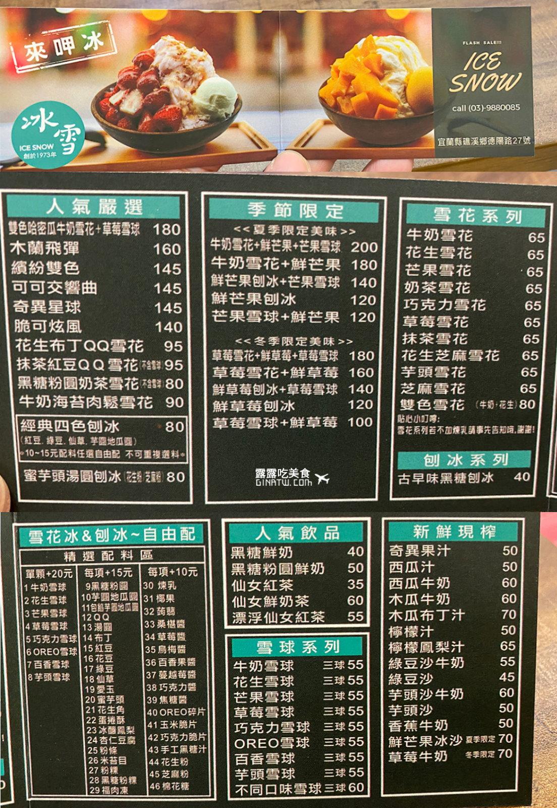 【冰雪礁溪店】宜蘭礁溪 必吃雪花冰-料多冰品店 附2021菜單 @GINA環球旅行生活