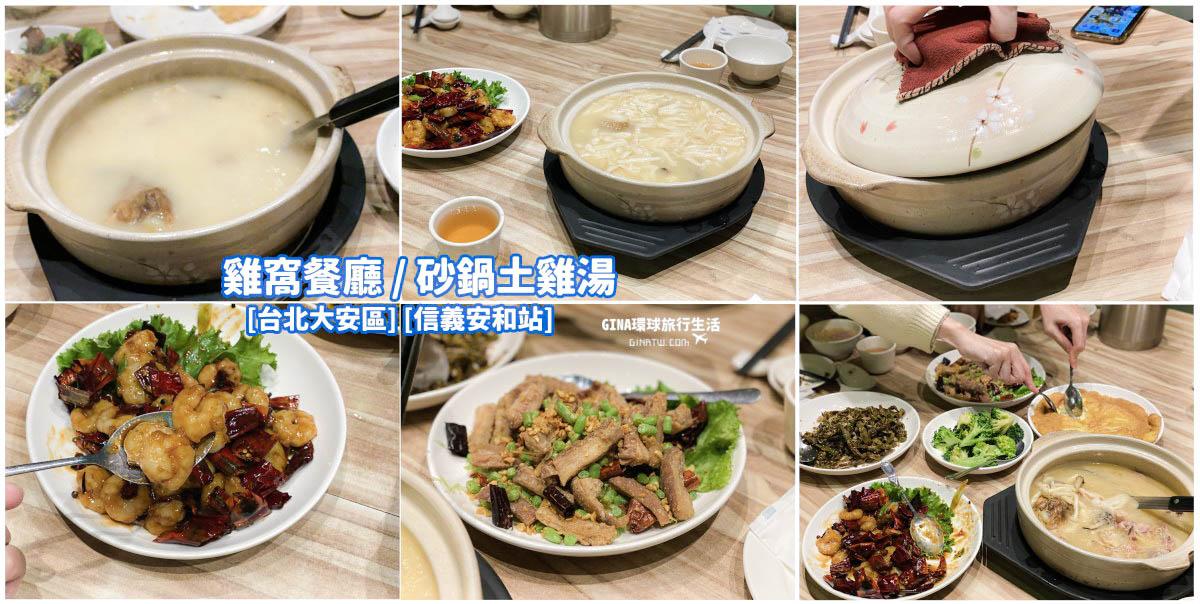 【驥園雞湯】雞窩餐廳-砂鍋土雞湯|菜單、包廂訂位|台北大安區-信義安和站 @GINA LIN