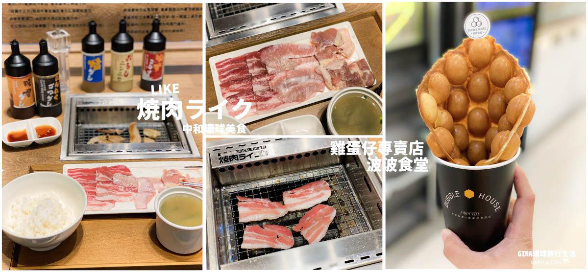【中和環球美食】燒肉LIKE一個人也可以吃烤肉(焼肉ライク)|波波食堂雞蛋仔專賣店Bubble House|附最新菜單 @GINA LIN