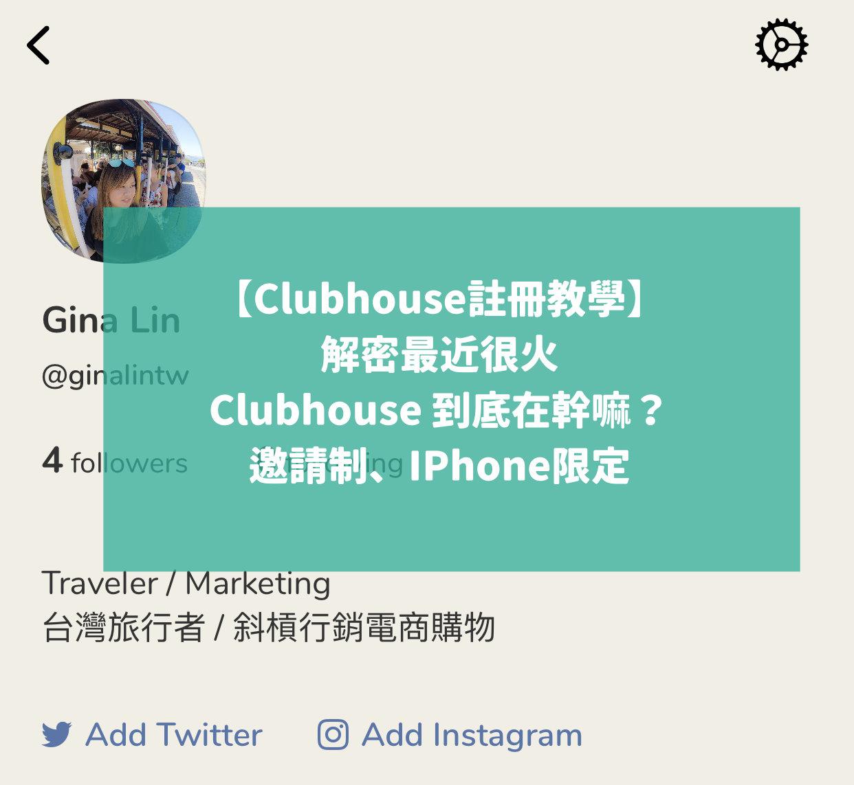 【Clubhouse註冊教學】邀請函簡訊制、IPhone限定|不用邀請碼怎麼加入Clubhouse? @GINA LIN