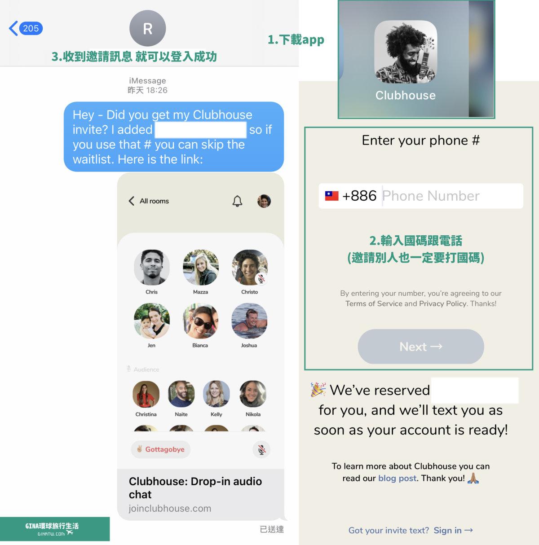 【Clubhouse註冊教學】邀請函簡訊制、IPhone限定|不用邀請碼怎麼加入Clubhouse? @GINA環球旅行生活