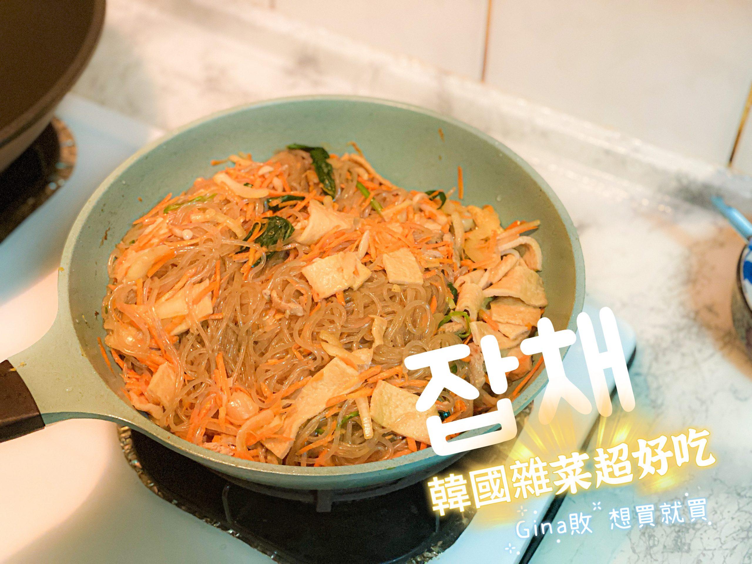 【韓式雜菜食譜】韓國料理雜菜作法|韓國雜菜、韓國冬粉哪裡買? @GINA LIN
